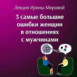 3 самые большие ошибки женщин в отношениях с мужчинами
