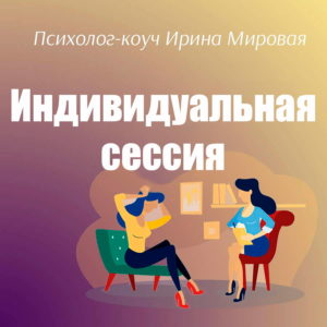 Индивидуальный прием психолога