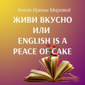 ЖИВИ ВКУСНО ИЛИ ENGLISH IS A PEACE OF CAKE