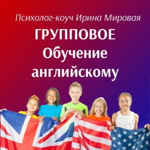 Изучение английского в группе