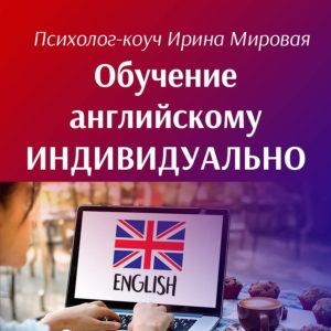 Изучение английского индивидуально